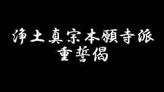 重誓偈 浄土真宗本願寺派(西本願寺) お経 独詠 thumbnail