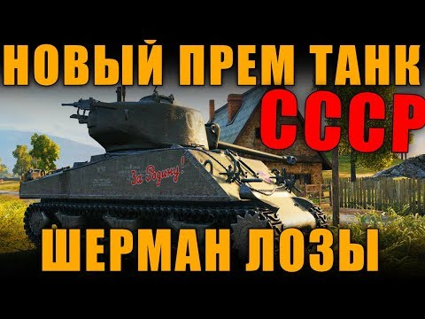НОВЫЙ ПРЕМ ТАНК СССР - М4А2 Шерман Лозы - ШО, ОПЯТЬ?  [ World of Tanks ]