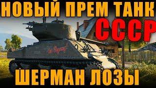 НОВЫЙ ПРЕМ ТАНК СССР - М4А2 Шерман Лозы - ШО, ОПЯТЬ?  [ World of Tanks ]