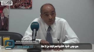 بالفيديو|عمرو موسى: لا توجد أدوات إنتاجية في مصر.. ونعيش على الضرائب