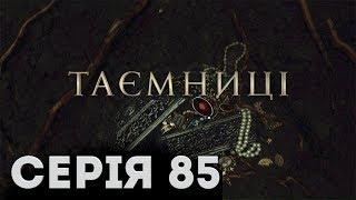 Таємниці (Серія 85)