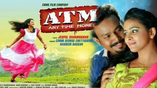 New Released Malayalam 2021   New Malayalam Super Hit Full HD Movie   Full Movie  ATM