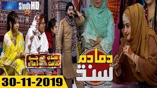 Dama Dam Sindh 30-11-2019 | SindhTV Game Show | Biggest Game Show in Sindhi Media | SindhTVHD