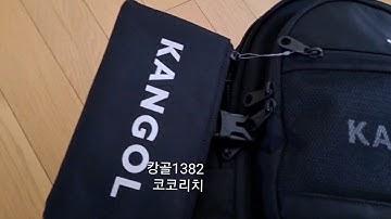 캉골듀스백팩1382 구매후기 중고생가방 학생가방 신입생가방