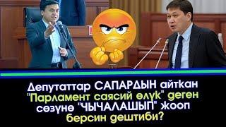Депутаттар САПАРДЫН сөзүнө 'ЧЫЧАЛАШТЫБЫ'? | Акыркы Кабарлар