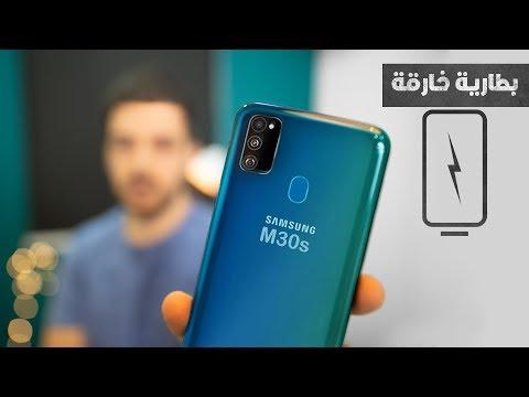 Samsung M30s | قنبلة سامسونج في الفئة المتوسطة