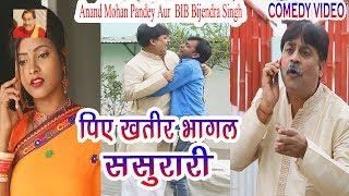 04 COMEDY | KHAATIR BAGAL SASURARI | ANAND MOHA...