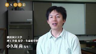 横浜国立大学 小久保尚先生【高分子化学とは?】