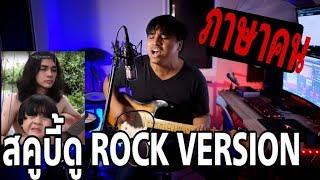 เพลง สคูบี้ดู [ SERIOUS ] - Cover  ROCK VERSION | Ver.จริงจังมาก