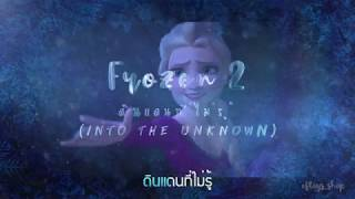 MV ดินแดนที่ไม่รู้ (Into the Unknown) - Frozen 2 - แก้ม วิชญาณี