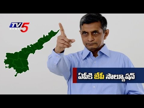 ఏపీకి జేపీ సొల్యూషన్..! | Special Discussion With Lok Satta Chief Jayaprakash Narayan | TV5 News