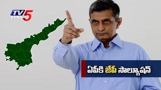 ఏపీకి జేపీ సొల్యూషన్..!   Special Discussion With Lok Satta Chief Jayaprakash Narayan   TV5 News