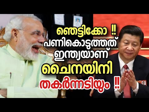 ചൈനക്ക് മുട്ടൻ പണി   electronic markets of china in India and opinion of trade unions ( malayalam)