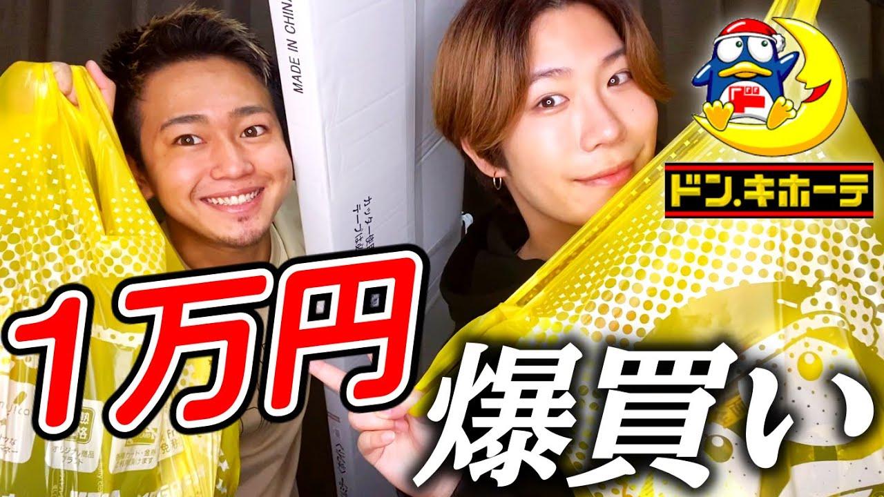 【1万円分】オネエが激安ドンキホーテでお買い物!