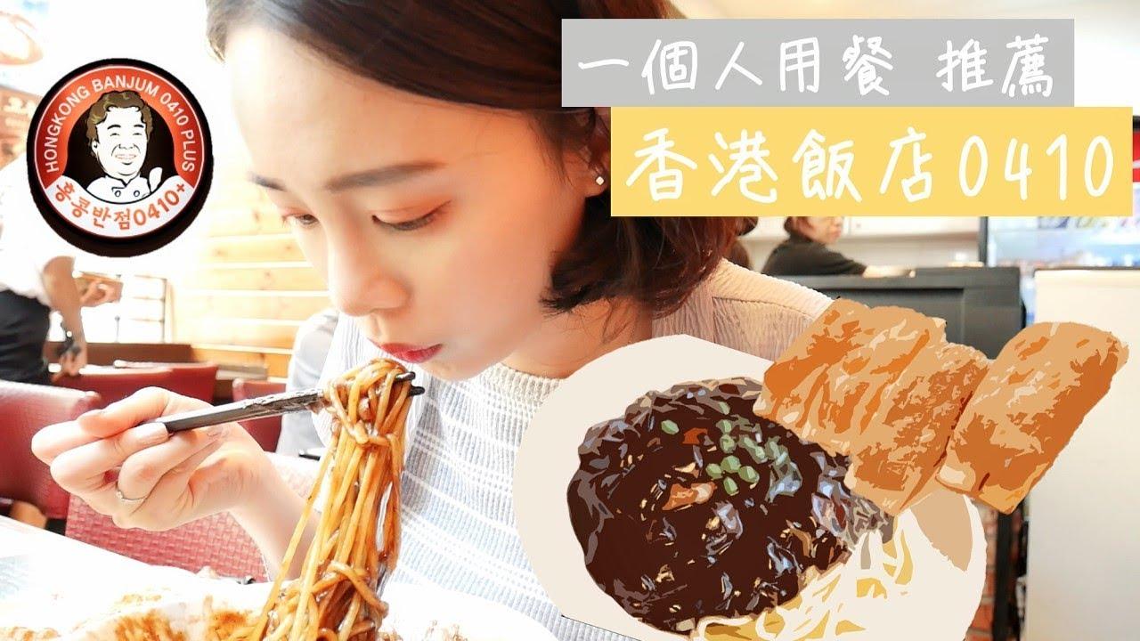 FOOD   推薦韓國一個人吃飯餐廳 好好吃炸醬麵   香港飯店0410 - YouTube