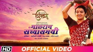 Malran Sandhya Samayi | Sanjeevani Bhelande | Gaurav Chati | Abhijeet Joshi | Latest Marathi Song
