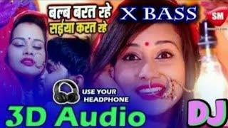 #3D_Audio_Antara_singh_priyanka_Balaf_baratrahe saiya karat rahe Bhojpuri 3d song#KhesariLalYada