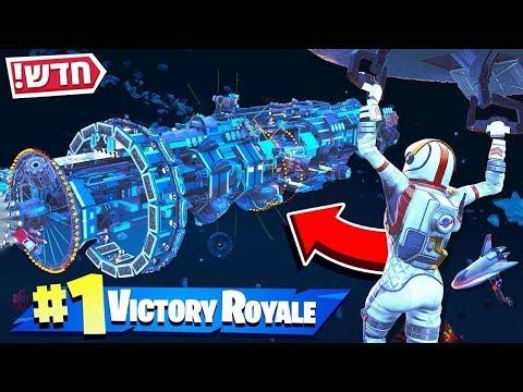 🔴 הצלחנו להגיע לחלל בפורטנייט! *המפה הכי מטורפת שקיימת!* (מפת חלל חדשה בקריאטייב מוד ב  Fortnite)