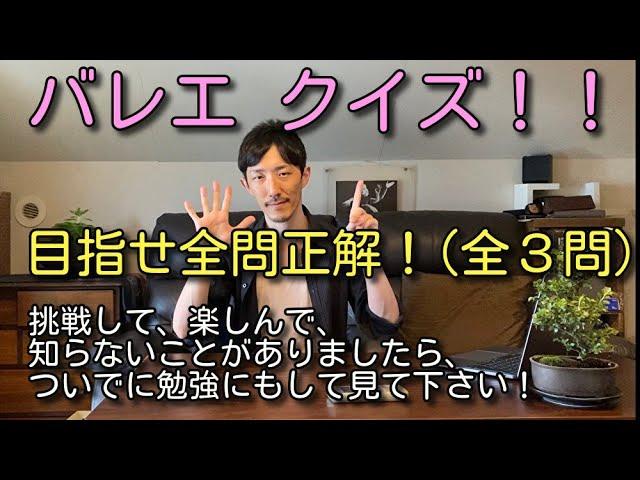 バレエ・クイズシリーズ!(YouTube)