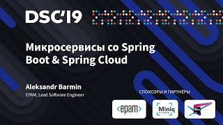 Микросервисы со Spring Boot & Spring Cloud (Александр Бармин)