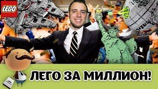 LEGO за миллион рублей! Самые дорогие наборы Лего