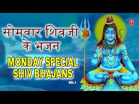 सोमवार शिवजी के भजन Monday Morning Special Shiv Bhajans I ANURADHA PAUDWAL, HARIHARAN, TRIPTI SHAKYA