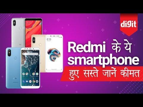 Redmi के इन 3 smartphones की कीमतों में भारी कटौती | Redmi Y2 | Redmi Note 5 Pro | Mi A2 Mp3