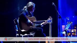 Юбилейный концерт Шарля Азнавура в Вероне  14 09 2016
