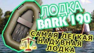 Лодка Bark B 190 ( Барк 190 ) : обзор, отзывы, характеристики