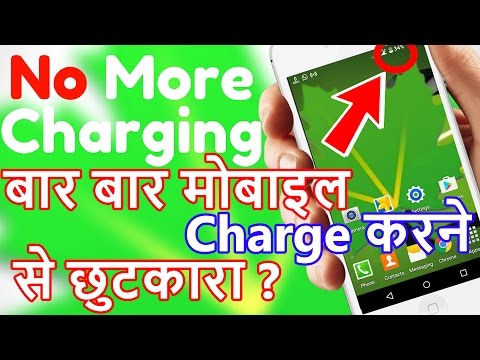 बार-बार Mobile Charging करने से छुटकारा ? NO MORE CHARGING 🔋