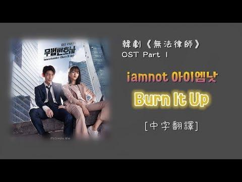 [中字翻譯] iamnot (아이엠낫) - Burn It Up (無法律師/무법변호사/Lawless Lawyer) OST Part 1