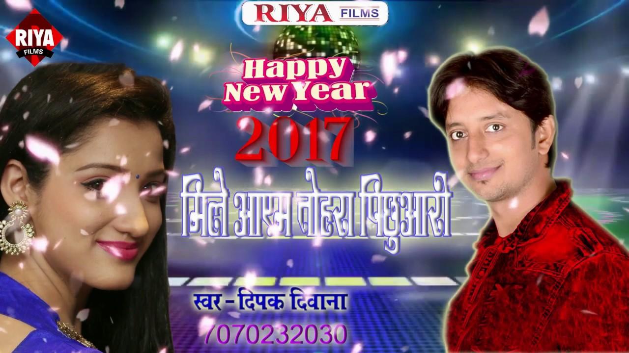 Happy New Year Song 2017 || Deepak Deewana || Bhojpuri Dj Remix song 2017  || Bhojpuri Dj Song 2017