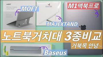 거북목 안녕~노트북거치대 3종비교  M1맥북프로  [4K] (베이스어스/모프트/마제스탠드)/ (Baseus,moft,Majextand)