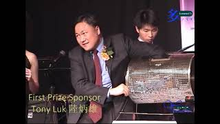 20051204, 群宴, 加雄集團, 總裁, 陸炳雄, 贊助頭獎機票