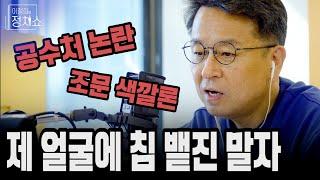 [이철희의 정치쇼] 10월 28일(수) 오프닝 / 공수…