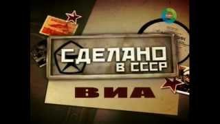 Сделано в СССР - Вокально-инструментальные ансамбли