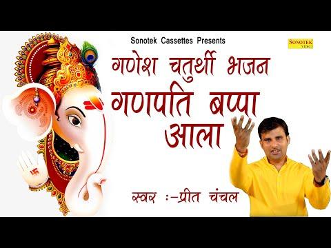 गणेश-चतुर्थी-भजन-:-गणपति-बाप्पा-आला-|-preet-chanchal-|-new-ganpati-bhajan-2019-|-ganesh-vandana