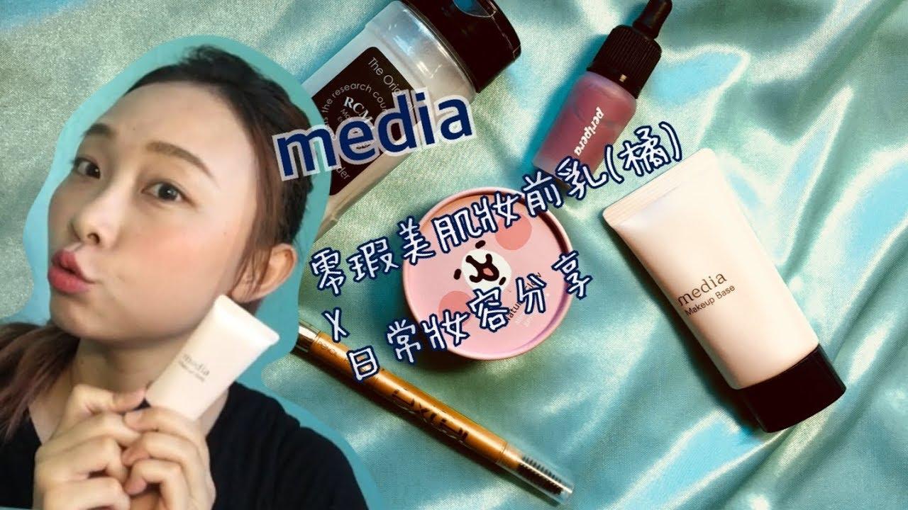 媚點media 零瑕美肌妝前乳 (橘)-平日工作妝容分享 - YouTube