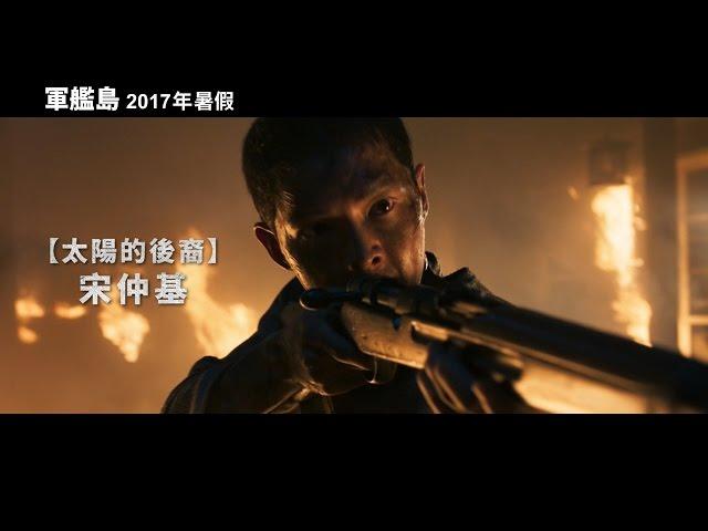 【軍艦島】The Battleship Island 首支預告 2017暑假上映
