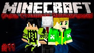 Minecraft: Очень Страшные Приключения! #11 - Подмога!