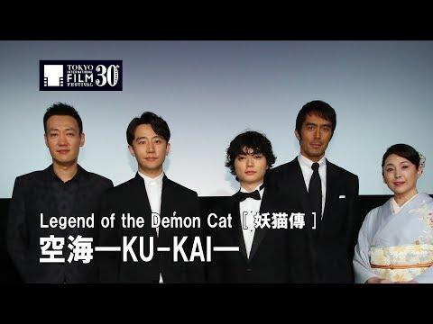 染谷将太、松坂慶子、阿部寛『空海―KU-KAI―』舞台挨拶 Legend of the Demon Cat [ 妖猫傳 ] - Greetings from the stage