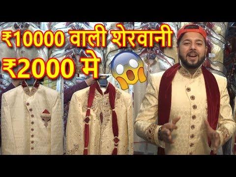 शेरवानी होलसेल से भी सस्ती  | Cheapest Sherwani Wholesale/Retail Market | Long Short Sherwani....