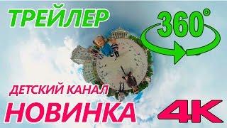 ДЕТСКИЙ КАНАЛ 360 ВИДЕО   Happy Kids Яночка и Вовчик 360VIDEO FOR KIDS