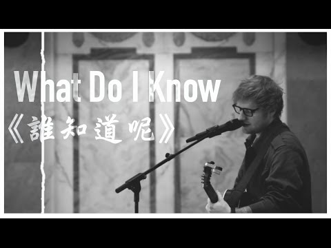 ▲ What Do I Know?《誰知道呢》-Ed Sheeran (Live for Absolute Radio) 中文字幕▲