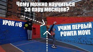 Урок#6 | Учим первый POWER MOVE | Школа Баскетбольного Фристайла Кирилла Fire