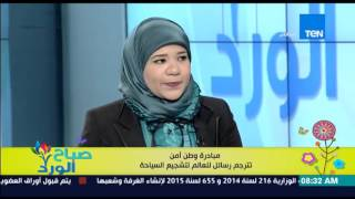 """صباح الورد - الطالبة إسراء عصام الدين توجه رسالة """"باللغة الإيطالية"""" على الهواء لدعم السياحة بمصر"""