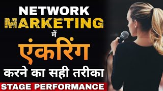 Basic training of #ANCHORING IN NETWORK MARKETING | learn anchoring in hindi | #safeshop