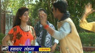 Hawadar Lanhga || हवादार लंहगा || Teaser || Abhimanyu Patel || Bhojpuri Hot Songs