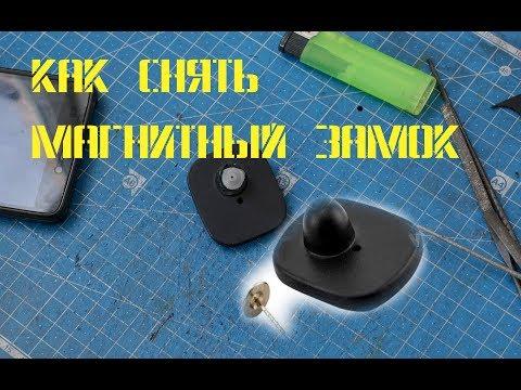 Как снять магнитный замок с одежды