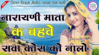 नारायणी माता के बहवे सवा कोस को नालो॥गायक विक्रम मेजोड-काना राम थली ॥#Rajasthanisong